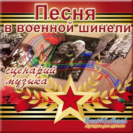 http://www.best4school.ru/uploads/posts/2013-02/1360272462_war_songs.jpg